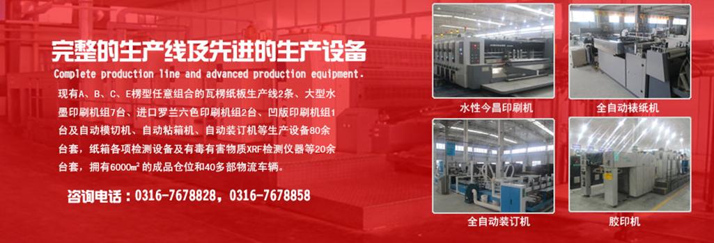 北京纸箱包装厂