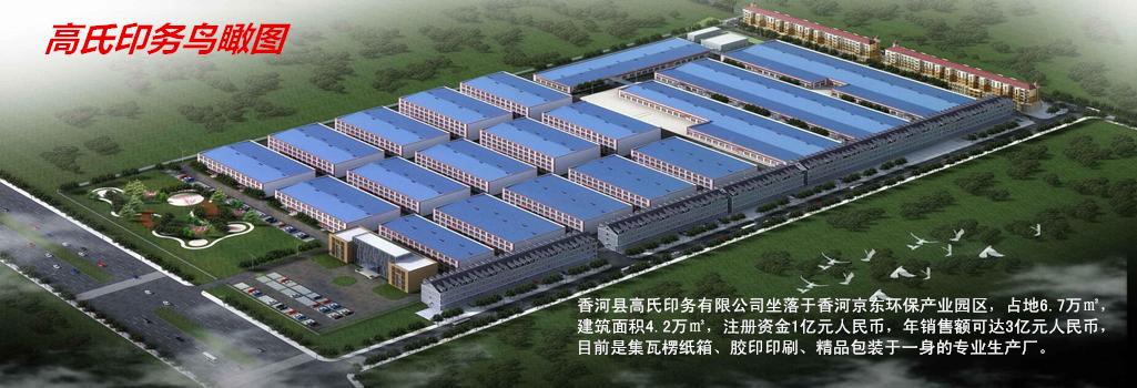 河北纸箱生产厂家