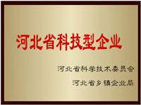 河北省科技型企业